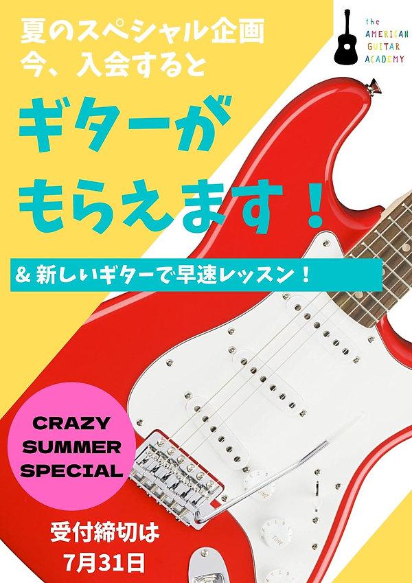 JP_2021 crazy summer.jpg