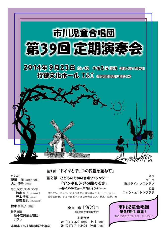 市川児童合唱団 第39回 定期演奏会 開催