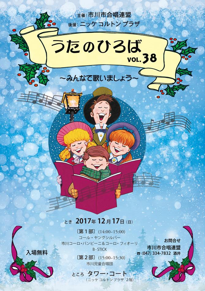 ニッケ コルトンプラザ 〜うたのひろば〜 クリスマスコンサート2017 のお知らせ