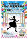 市川児童合唱団 第46回 定期演奏会