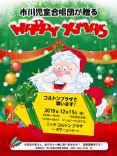 クリスマスコンサート2019のお知らせ(プログラム)