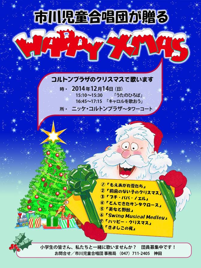 コルトンプラザ クリスマスコンサート2014のお知らせ