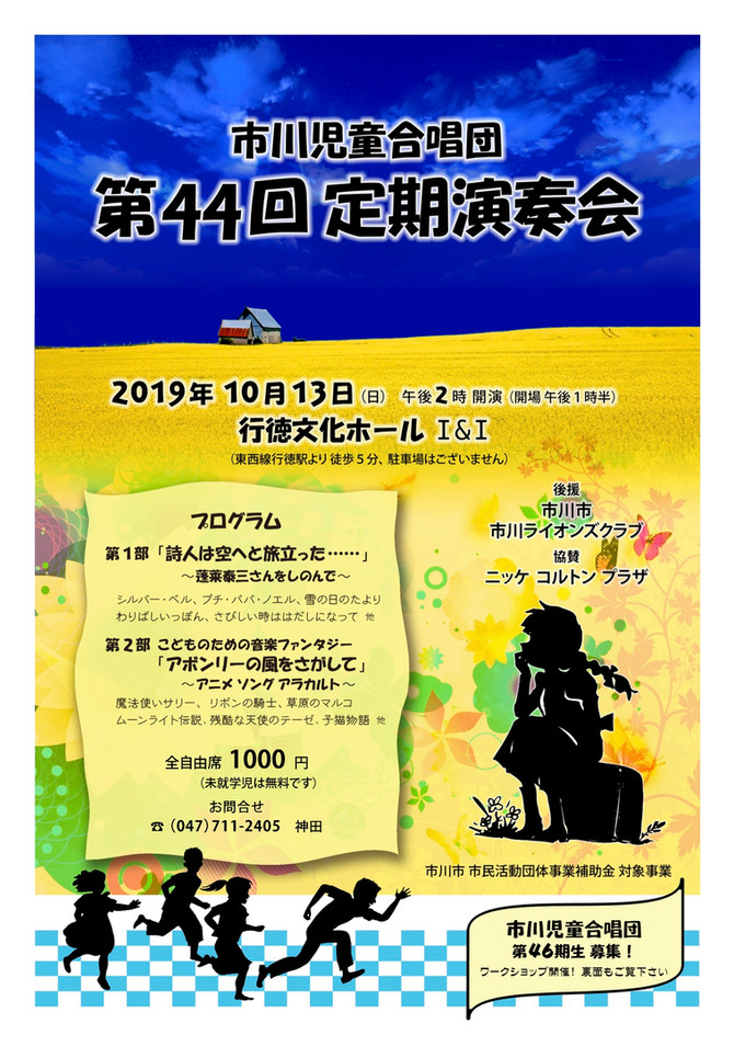 市川児童合唱団 第44回 定期演奏会