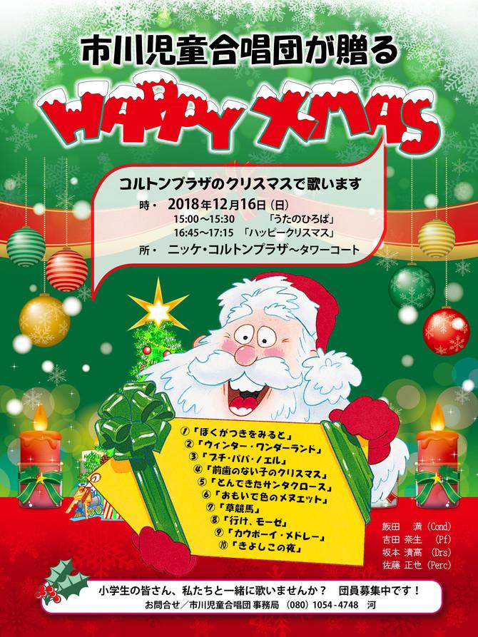 クリスマスコンサート2018のお知らせ(プログラム)