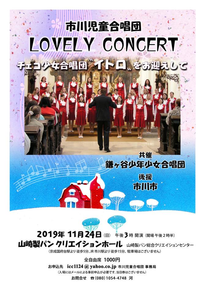 LOVELY CONCERT 〜チェコ少女合唱団「イトロ」をお迎えして 2019