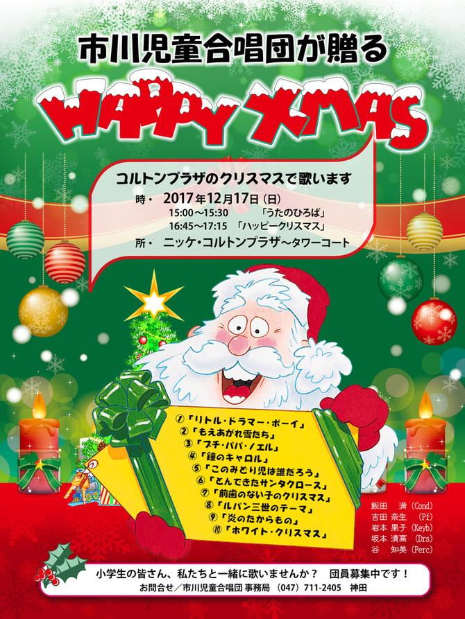 クリスマスコンサート2017のお知らせ(プログラム)