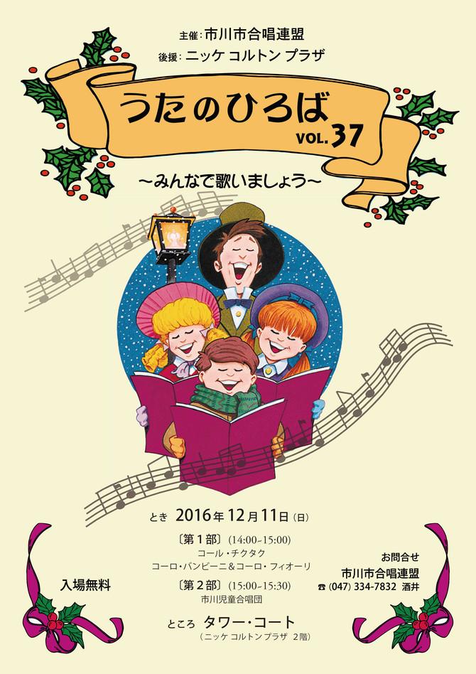 コルトンプラザ クリスマスコンサート2016のお知らせ