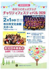 市川ライオンズクラブ チャリティフェスティバル2020出演のお知らせ