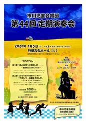 市川児童合唱団 第44回 定期演奏会(延期公演)