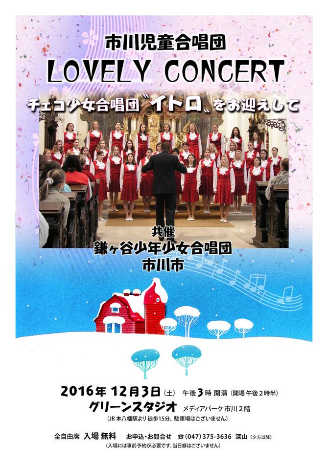 LOVELY CONCERT 〜チェコ少女合唱団「イトロ」をお迎えして