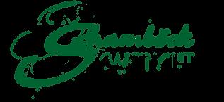 Schamboeck Logo RGB-Recoveredohnewiengut.png