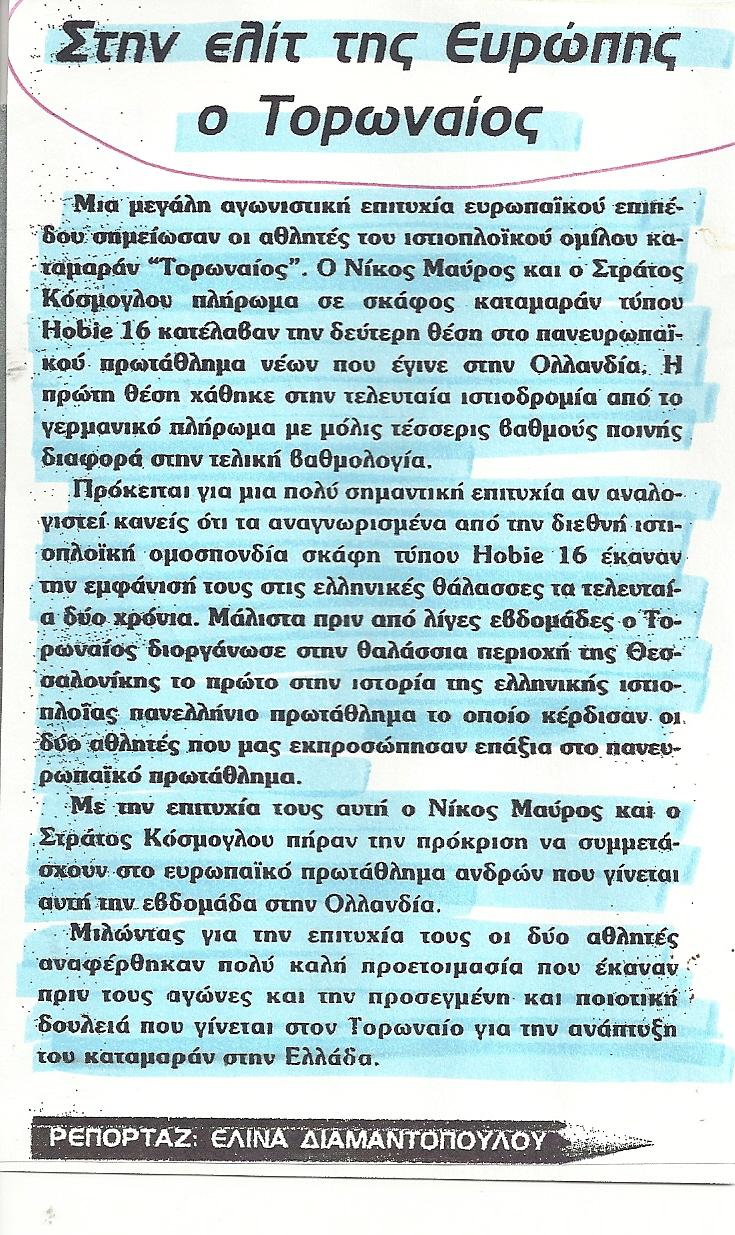 ΚΑΤΑΜΑΡΑΝ