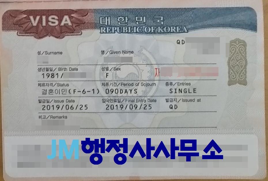중국 F6결혼비자 허가