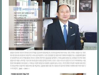 JM행정사사무소 김종명 행정사