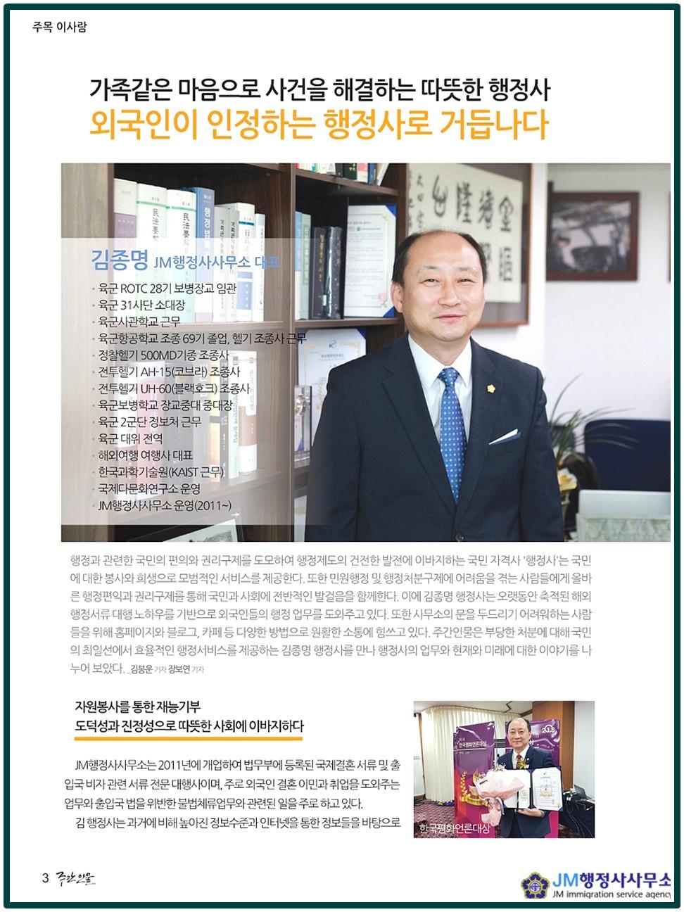 주간인물 JM행정사사무소
