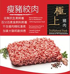 RWA Lean pork