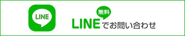 line-contact-top-img.jpg