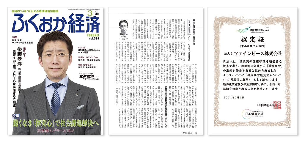 FinePiece_Media_ふくおか経済210308_01.png