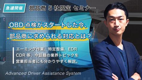 【セミナー】遂にOBD点検がスタートした今、部品商に求められるサービスとは?