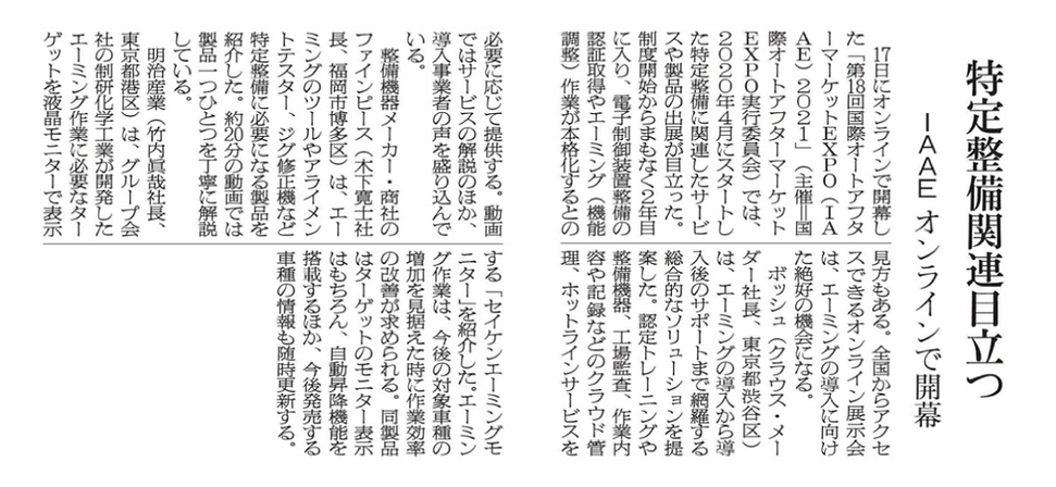210318_日刊自動車新聞_IAAE2021.png
