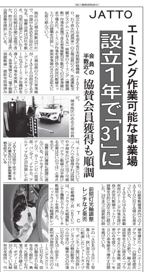 【日刊自動車新聞に掲載】 エーミング作業可能な事業所、設立1年で「31」に。