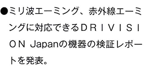 自動車ビジネスに掲載:ミリ波エーミング、赤外線エーミングに対応できる DRIVISION Japan の機器の検証レポートを発表。