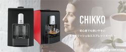 Caffeditalia_chikko_header_01