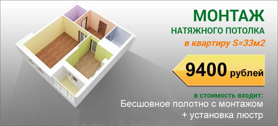 натяжные потолки в квартиру.jpg