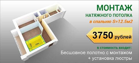 натяжной потолок в спальню.jpg