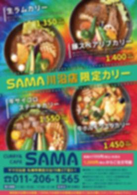 SAMA(チラシ表).jpg