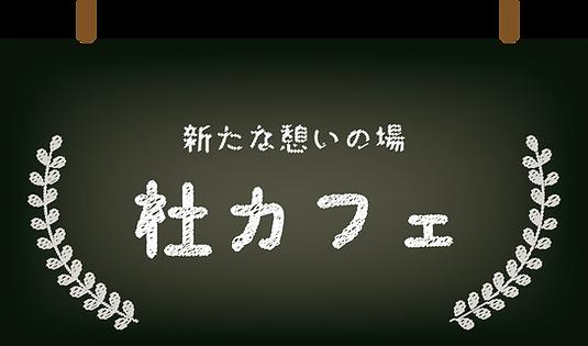 タイトル完成.png
