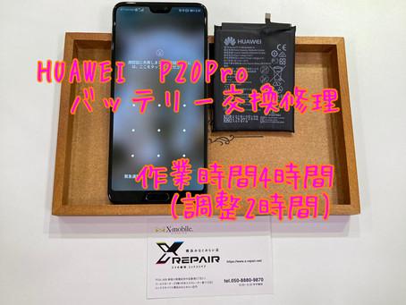 HUAWEI P20Pro|バッテリー交換修理|横浜市西区よりご来店|作業時間4時間|データそのまま