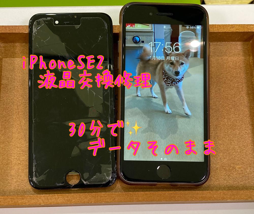 iPhoneSE2|液晶交換修理|作業時間30分|データそのまま