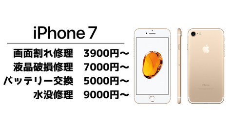 iPhone7修理価格はこちら