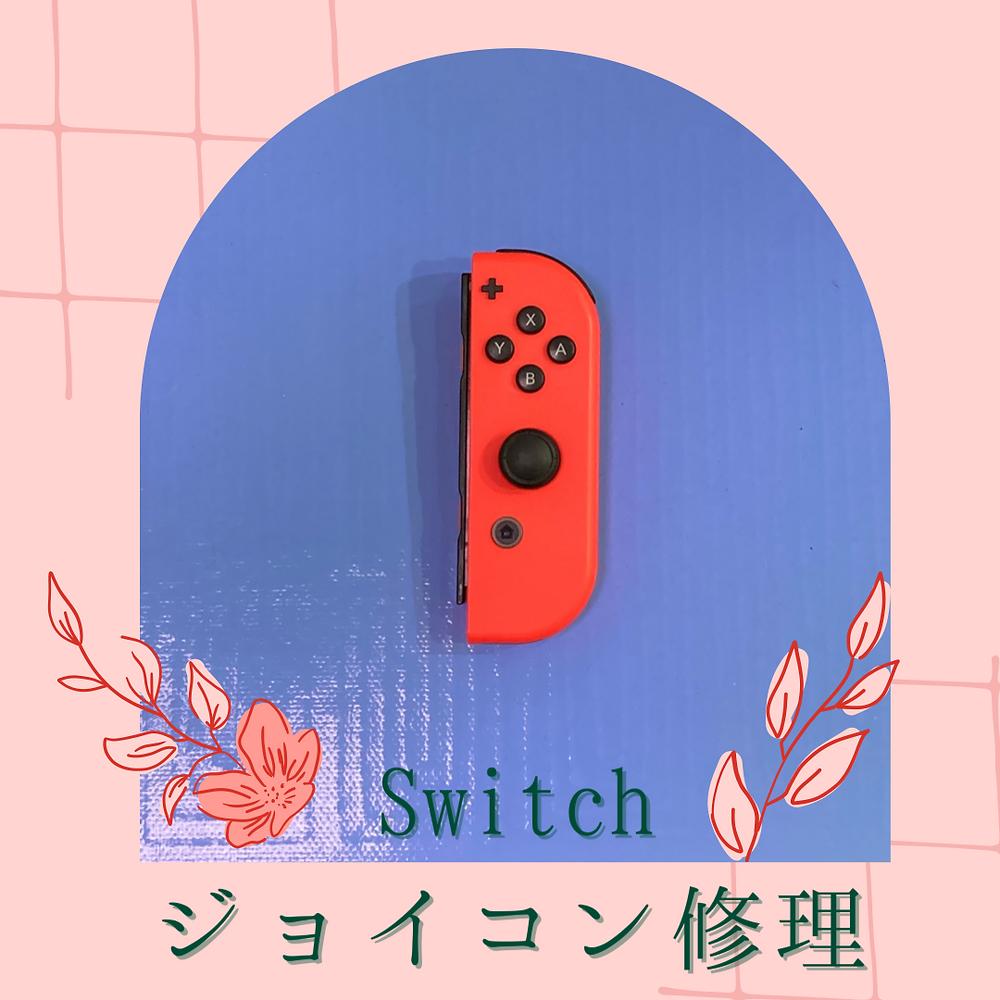 Switch|ジョイコンスティック修理|作業時間30分|駐車場あり