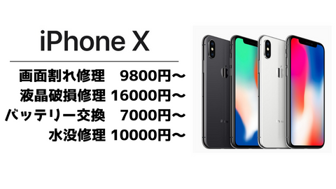 iPhoneX修理価格はこちら