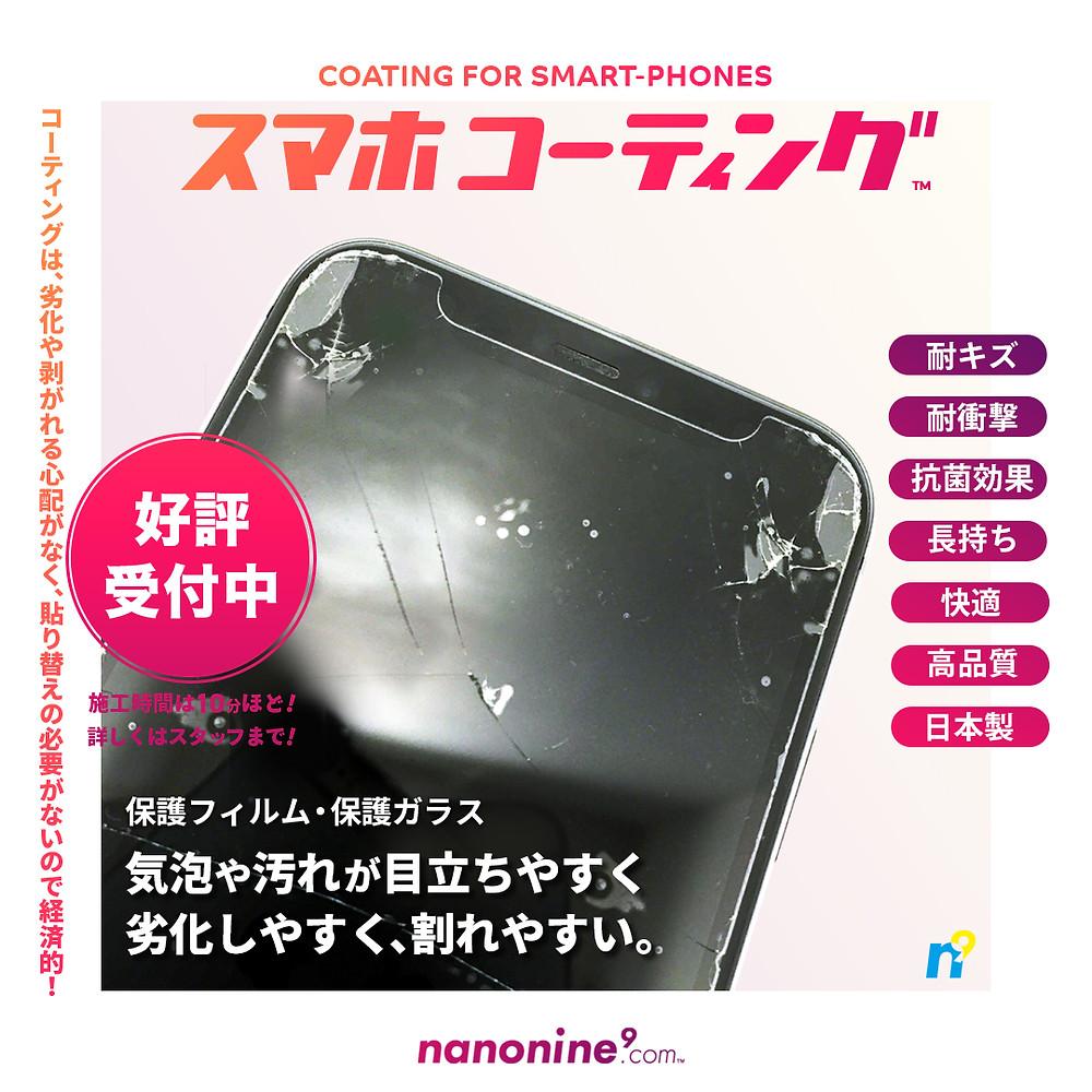 ZenFone6 ガラスコーティング 両面 作業時間20分