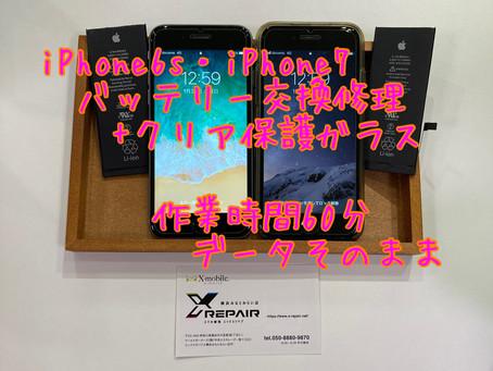 iPhone7|iPhone6s|バッテリー交換修理|クリア保護ガラス|横浜市西区よりご来店|作業時間60分|データそのまま