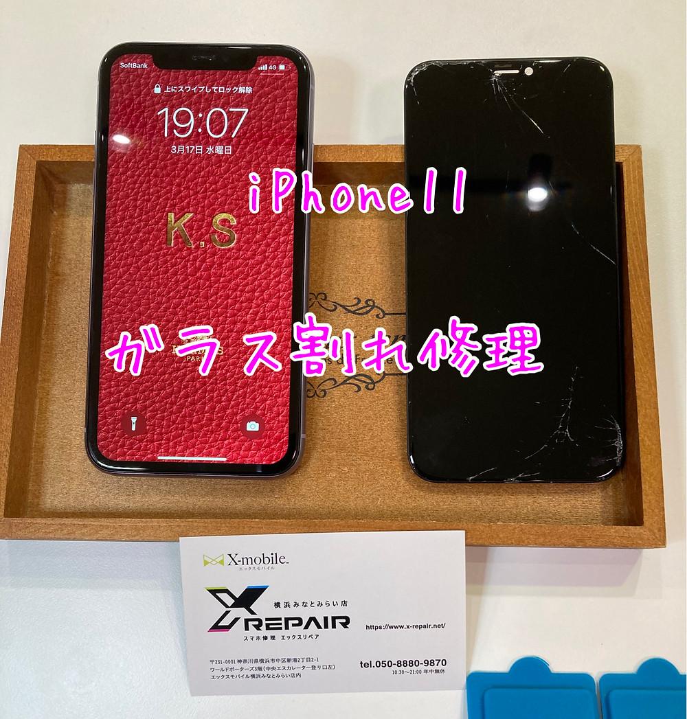 iPhone11 ガラス割れ修理 横浜市港北区よりご来店 作業時間60分 データそのまま