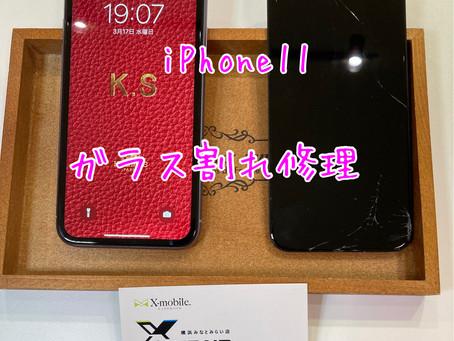 iPhone11|ガラス割れ修理|横浜市港北区よりご来店|作業時間60分|データそのまま