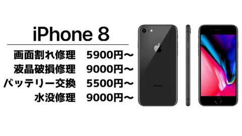 iPhone8修理価格はこちら