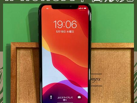 iPhoneX|中古端末販売|初期設定サポート