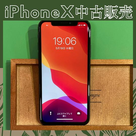 iPhoneX 中古端末販売 初期設定サポート