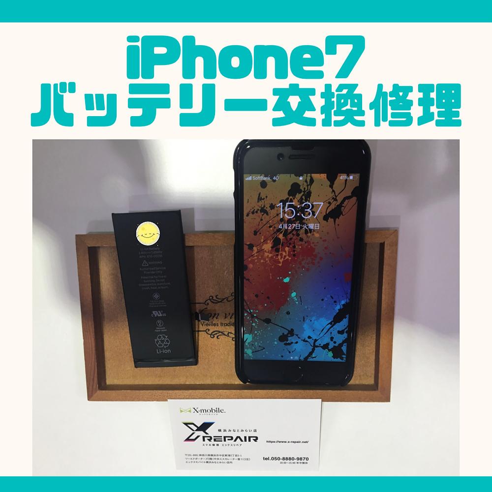 iPhone7|バッテリー交換修理|東京都大田区よりご来店|作業時間30分|データそのまま