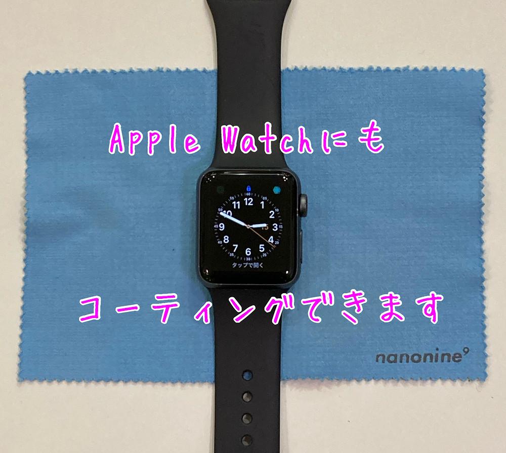 Apple Watch|スマホコーティング|作業時間20分|長持ち