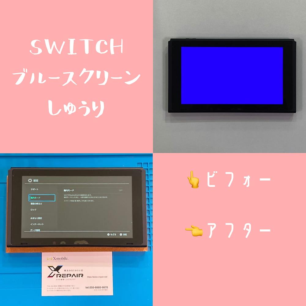Switch|ブルースクリーン|修理|データそのまま