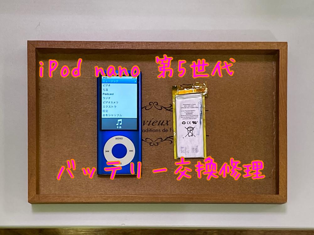 iPod nano 第5世代 バッテリー交換修理 作業時間1週間