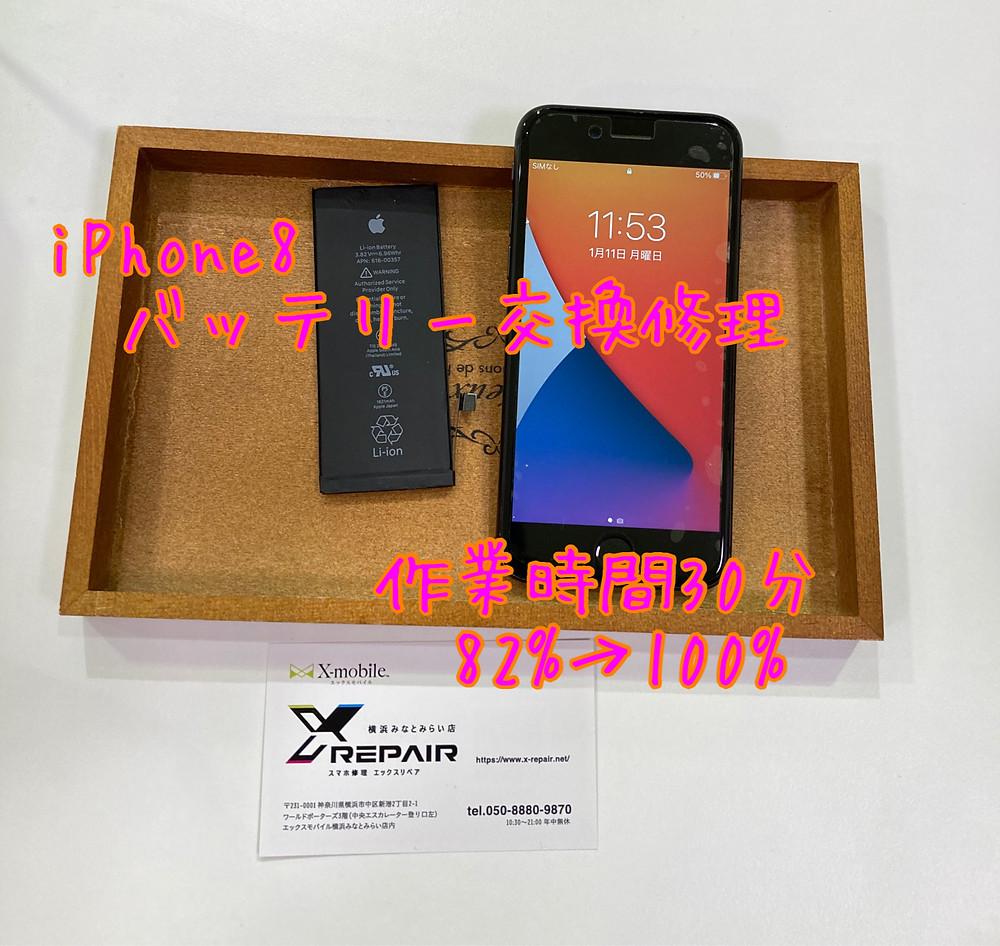 iPhone8バッテリー交換修理|横浜市栄区よりご来店|駐車場ご利用|作業時間30分|データそのまま