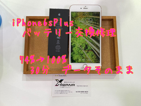 iPhone6sPlus|バッテリー交換修理|作業時間30分|データそのまま|修理後保証あり