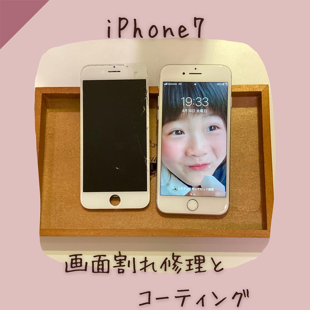 iPhone7 画面割れ修理 コーティング 横浜市栄区よりご来店 2回目 作業時間40分 データそのまま
